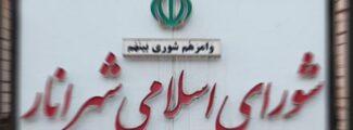 شورای شهر انار - انارما